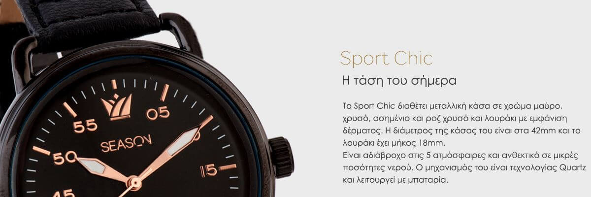Sport Chic Series
